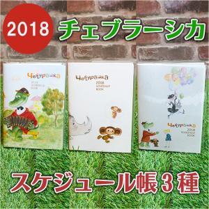 2018年版チェブラーシカのスケジュール帳・ダイアリー絵柄3種|手帳 カレンダー|or-box