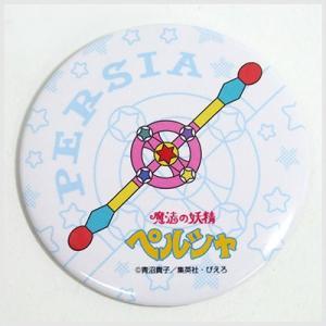 魔法の妖精ペルシャ 魔法少女シリーズ缶バッジ/ペルシャitem クルクルリンクル or-box