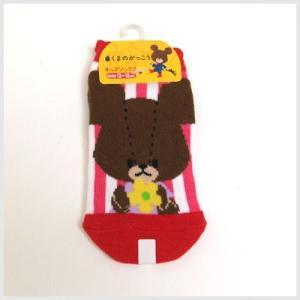 3点999円税抜|くまのがっこう キッズソックス(赤白ストライプ)|子供用|or-box