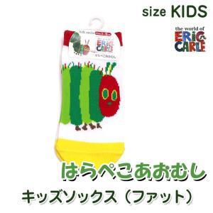 3点999円税抜|はらぺこあおむし キッズソックス (ファット)|or-box