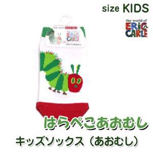 3点999円税抜|はらぺこあおむし キッズソックス (あおむし)|or-box
