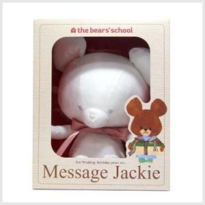 くまのがっこう メッセージぬいぐるみ ジャッキー(メッセージドール)|or-box