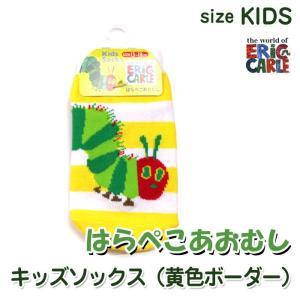 3点999円税抜|はらぺこあおむし キッズソックス (黄色ボーダー)|or-box