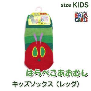 3点999円税抜|はらぺこあおむし キッズソックス (レッグ)|or-box