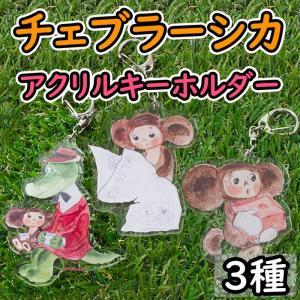 チェブラーシカ アクリル キーホルダー 3柄  ( 鍵 バッグ ) or-box