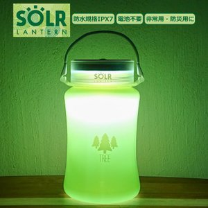 【期間限定Pアップ】SOLR LANTERN TREE  防水 被災 災害 防災 グッズ 間接照明 映え ソーラーランタン|or-select