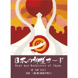 「日本の神様をモチーフにしたカードがあれば良いのに…」そんな声を耳にしたことがきっかけで生まれた『日...