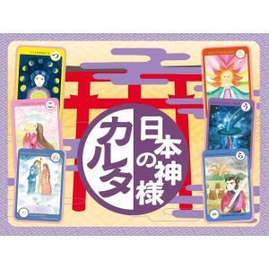 日本の神様カルタ