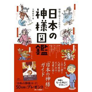 『神様と仲よくなれる! 日本の神様図鑑』