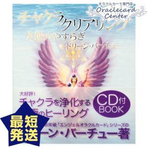 チャクラ・クリアリング 書籍&CD ドリーン・バーチュー|oraclecards