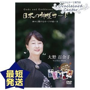 日本の神様カードDVD 「神々と繋がるカードの使い方」 大野百合子 oraclecards