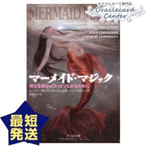 マーメイドマジック母なる海のパワーとつながるために ルーシー・キャベンディッシュ セレーン・コネリー|oraclecards