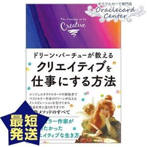 クリエイティブを仕事にする方法 ドリーン・バーチュー|oraclecards
