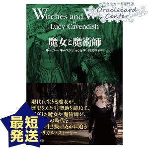 魔女と魔術師 ルーシー・キャベンディッシュ ルーシー・キャベンディッシュ|oraclecards