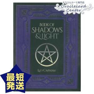 ルーシーキャベンディッシュジャーナル(シャドウ&ライト) ルーシー・キャベンディッシュ oraclecards