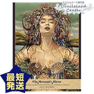 ルーシーキャベンディッシュジャーナル(マーメイドミラー) ルーシー・キャベンディッシュ oraclecards