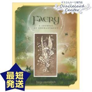 ルーシーキャベンディッシュジャーナル(フェアリー) ルーシー・キャベンディッシュ oraclecards