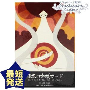 日本の神様カードミニ 最短発送 お急ぎ便 平日即日発送 大野百合子 oraclecards