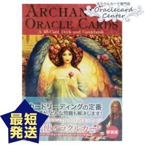 大天使オラクルカード 最短発送 お急ぎ便 平日即日発送 ドリーン・バーチュー|oraclecards