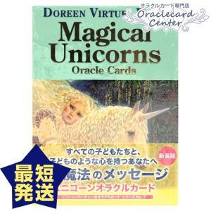 ユニコーンオラクルカード 最短発送 お急ぎ便 平日即日発送 ドリーン・バーチュー|oraclecards