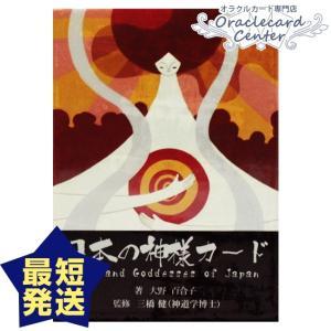日本の神様カード 最短発送 お急ぎ便 平日即日発送 大野百合子 oraclecards