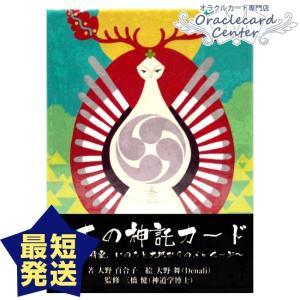 日本の神託カード 大野百合子 oraclecards