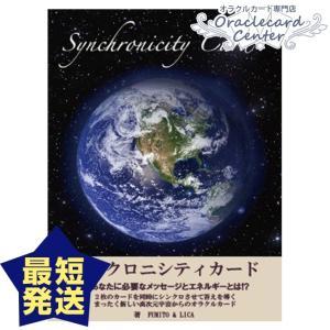 シンクロニシティカード 最短発送 お急ぎ便 平日即日発送 FUMITOLICA|oraclecards