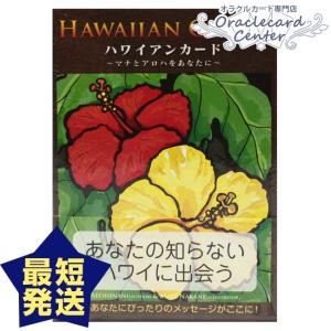 ハワイアンカード 最短発送 お急ぎ便 平日即日発送 アロヒナニ|oraclecards