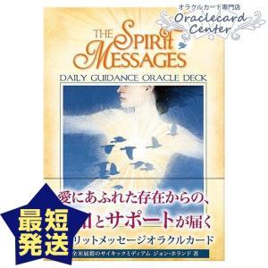 スピリットメッセージオラクルカード 最短発送 お急ぎ便 平日即日発送 ジョン・ホランド|oraclecards