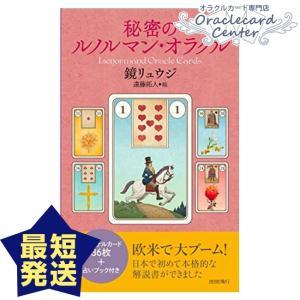 シンプルさと予言力が魅力  日本初:36枚のルノルマンカードと本格的な解説書のセットが登場。欧米で大...