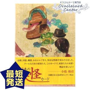 日本の妖怪カード 最短発送 お急ぎ便 平日即日発送 藍伽 oraclecards