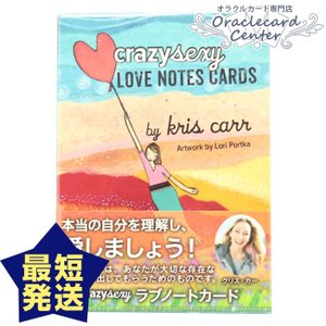 クレイジーセクシーラブノートカード 最短発送 お急ぎ便 平日即日発送 クリス・カー|oraclecards