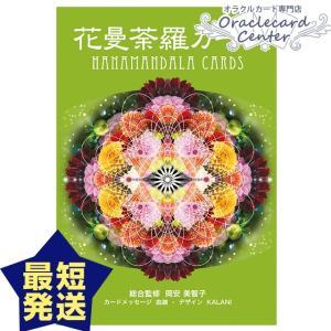 花曼荼羅カード 最短発送 お急ぎ便 平日即日発送 岡安美智代 oraclecards