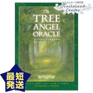 トゥリーエンジェルオラクル 樹木の天使からのメッセージ 最短発送 お急ぎ便 平日即日発送 アン・ヘング|oraclecards