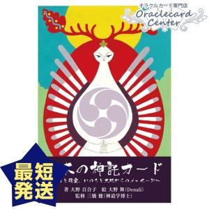 日本の神託カードミニ 最短発送 お急ぎ便 平日即日発送 大野百合子 oraclecards