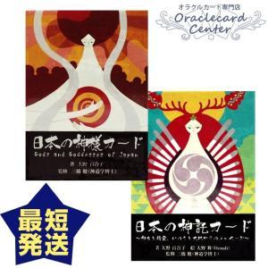 日本の神様カード・日本の神託カード 最短発送 お急ぎ便 平日即日発送 大野百合子 oraclecards