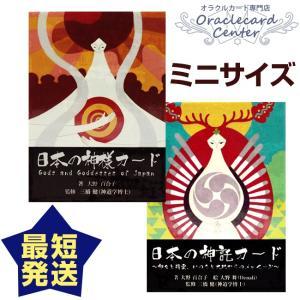 日本の神様カード(ミニ) 日本の神託カード(ミニ) 最短発送 お急ぎ便 平日即日発送 大野百合子 oraclecards