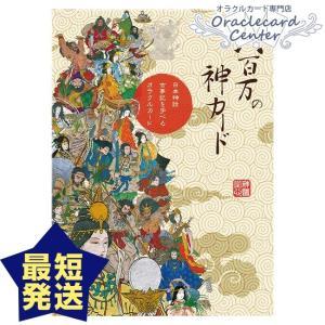 八百万の神カード 小坂達也の画像