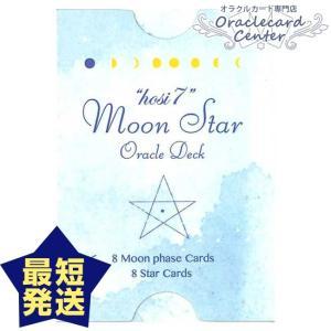 hosi7 ムーンスターオラクルデッキ 月と星のオラクルカード|oraclecards