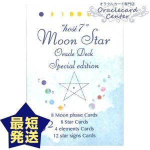 hosi7 ムーンスターオラクルデッキ スペシャルエディション月と星と星座のオラクルカード|oraclecards
