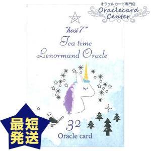 hosi7 ティータイム ルノルマン オラクル|oraclecards
