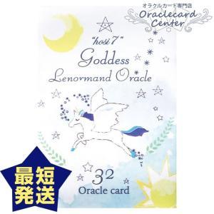hosi7ゴッデスルノルマンオラクル|oraclecards