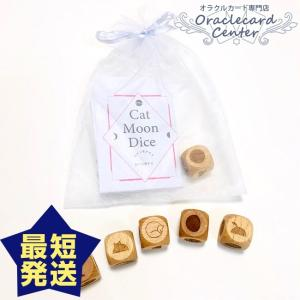 hosi7 キャットムーンダイス|oraclecards