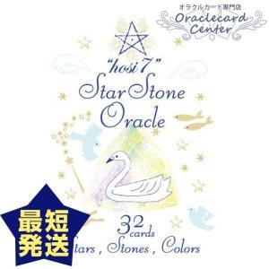 hosi7 スターストーンオラクル|oraclecards