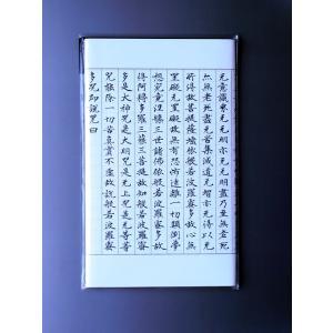 般若心経 写経用紙 15枚入 oraho