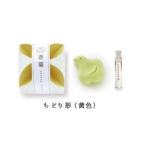 香菓 かぐのみ ちどり型 黄色 1入 オイル付 橘の香り プチギフト|oraho