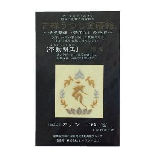 【メール便対応】うつし金蒔絵シール 梵字 カァン 酉|oraho