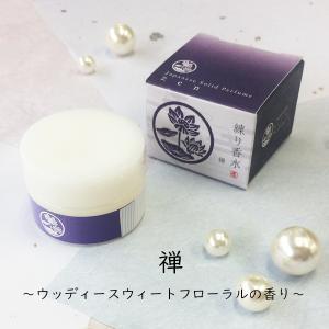 和コスメ 練り香水 禅 ウッディ―スウィートフローラルの香り Japanese Solid Perfume プチギフト|oraho