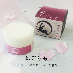 和コスメ 練り香水 はごろも フルーティーフローラルの香り Japanese Solid Perfume プチギフト|oraho
