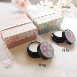 和コスメ 練り香水 桜の香り 華桜の香 雅桜の香り 巾着付 プチギフト|oraho